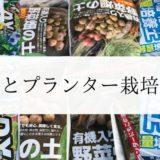 袋栽培,家庭菜園