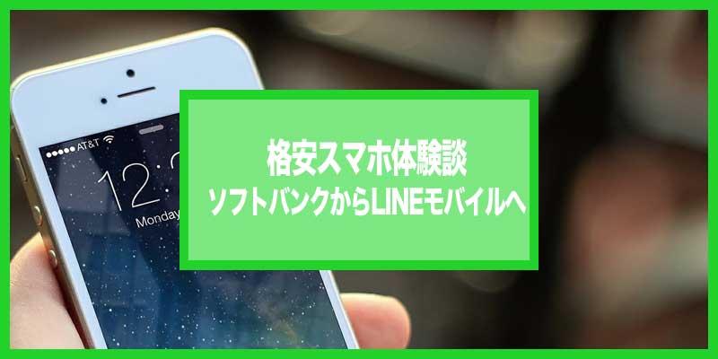 【画像あり】格安スマホ体験談|ソフトバンクからLINEモバイルへ切り替え方法