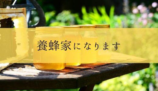 かみちゃん、養蜂家になるってよ(ニホンミツバチとセイヨウミツバチの違い)