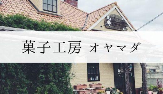 菓子工房:オヤマダ(福岡県直方市)