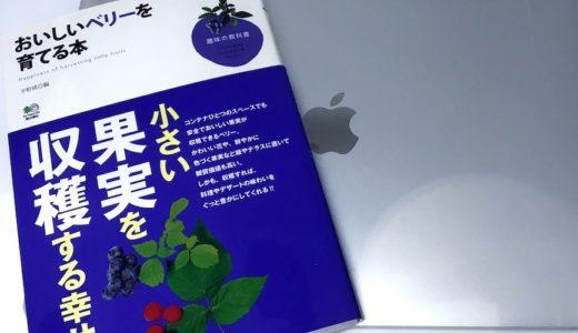 ベリー栽培を知るためにおすすめ|おいしいベリーを育てる本【書評】
