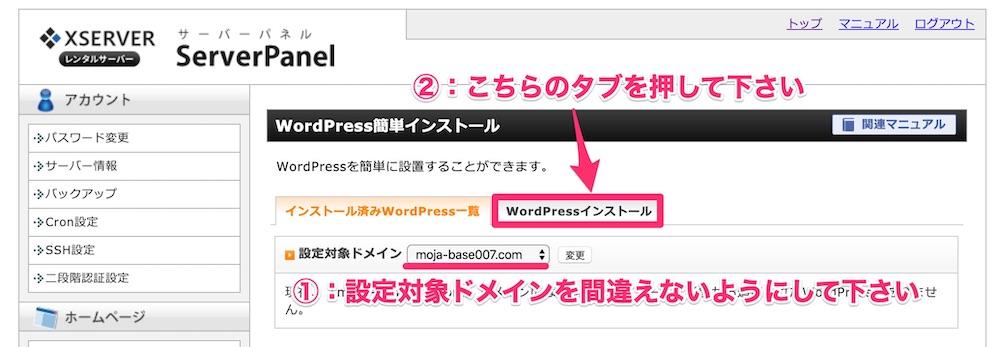 【真似たら簡単】時間とお金を損しないWordPressを開始する方法を説明します