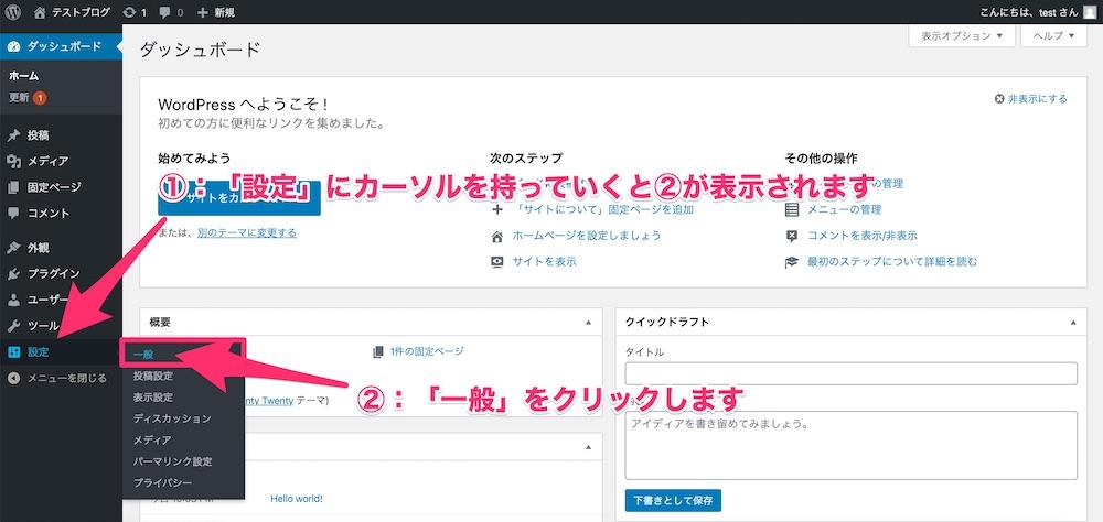 【ブログ初心者向け】ワードプレスブログのSSL・リダイレクト設定方法