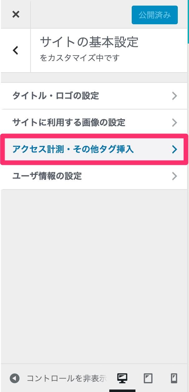 【ブログ初心者向け】Google Search Consoleとは?登録・設定方法について