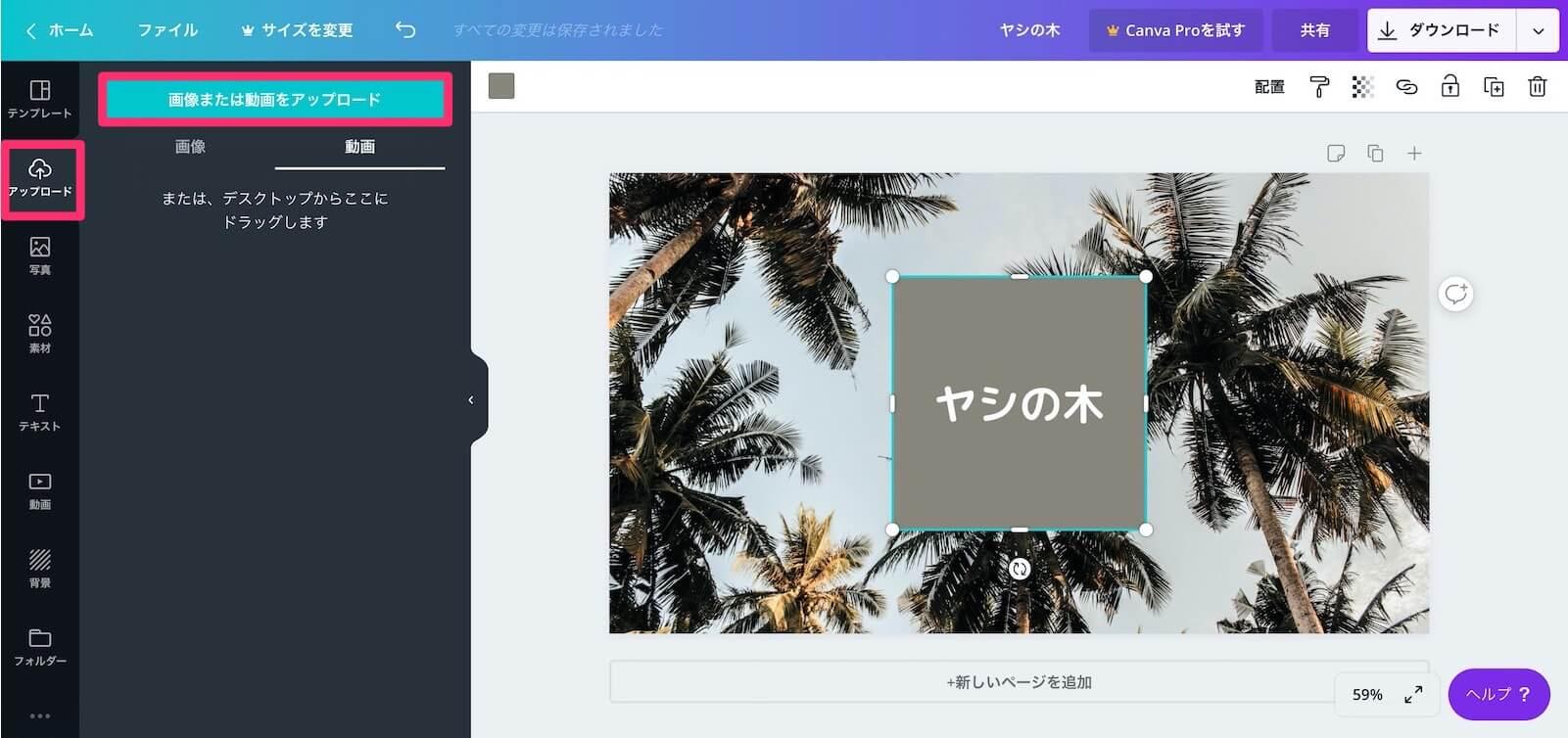 ブログのアイキャッチ画像の作成に使えるツールを紹介します